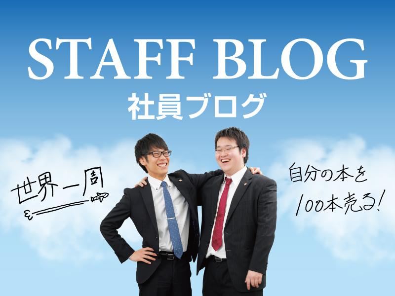 blog-staff_banner